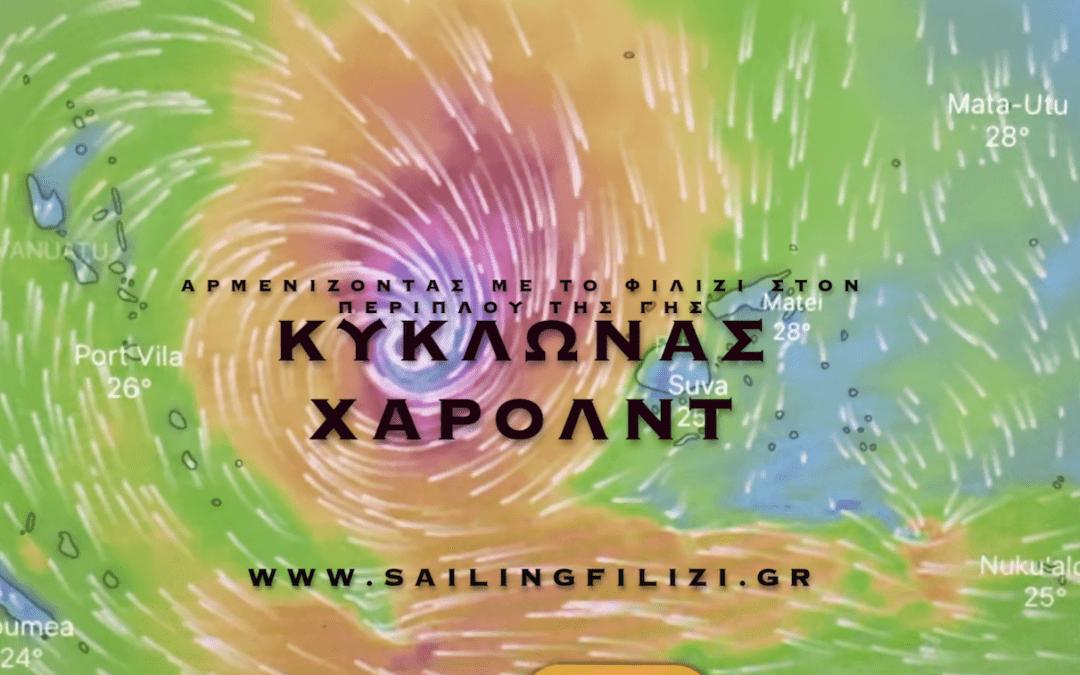 Το Φιλίζι και ο κυκλώνας Χάρολντ – Ταινία στα Ελληνικά